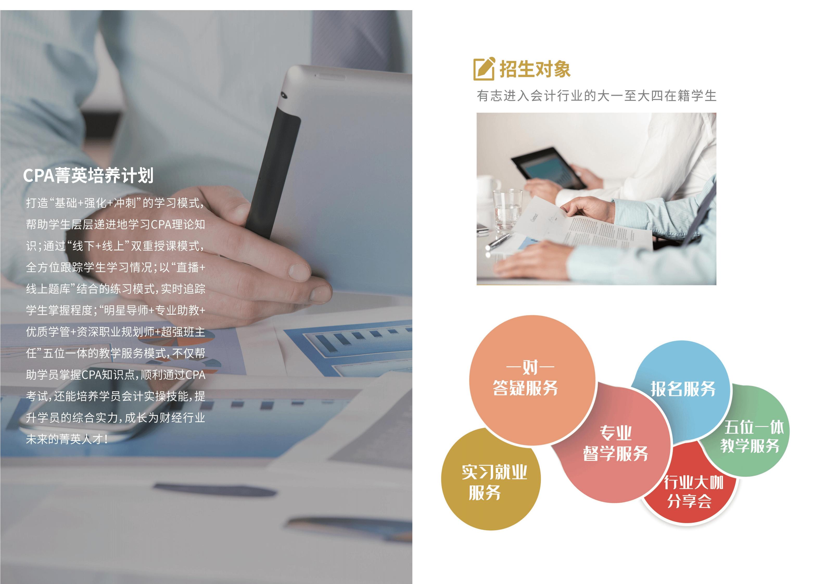 CPA简章横版官网_03 (2).png